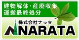 株式会社 ナラタ